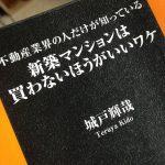 読書中~新築マンションは買わないほうがいいワケ~