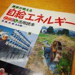読書中~農家が教える自給エネルギー~