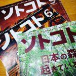 初めて読む雑誌古いのを図書館で借りてきました。結構面白いかも